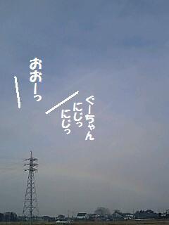 ぐーたのにじ.jpg